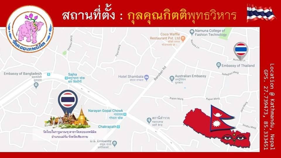 ขอเรียนเชิญร่วมทำบุญสร้างวัดไทยในเนปาล