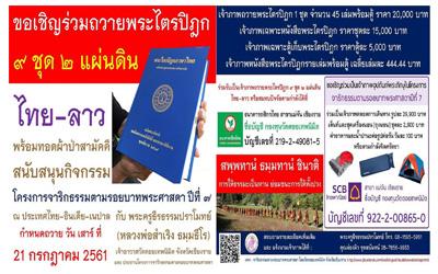 ขอเชิญร่วมเป็นเจ้าภาพทอดผ้าป่าสามัคคีพระไตรปิฏกเพื่อถวายวัดไทยและสปป.ลาว (ปี2561 จัดไปแล้ว)